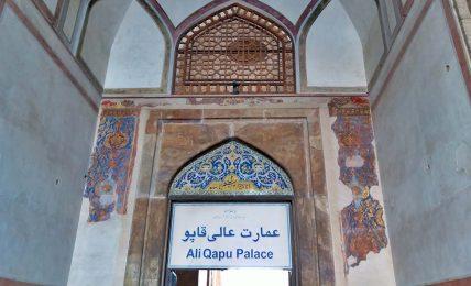 Ali Kapu Sarayı, İran, İsfahan